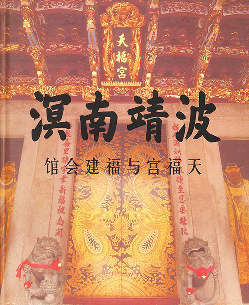 Guardians of the South Seas (Chinese Version) <br><br>ISBN 981-05-3273-3<br><br>sold out