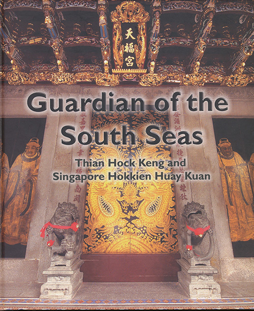 Guardians of the South Seas (English Version) <br> <br> ISBN 981-05-5924-0<br><br>$40.00 <br>(10% discount for SHHK members)