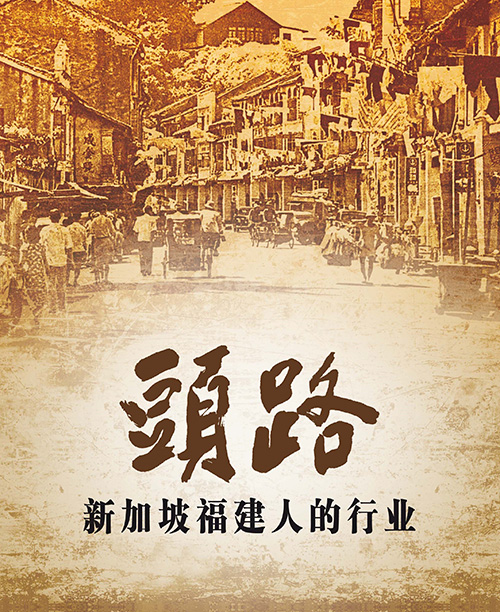 Trades of the Hokkiens – Past and Present <br> <br> ISBN 978-981-08-1633-9<br><br>$45.00 <br>(10% discount for SHHK members)