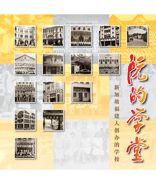 Schools founded by Hokkien Community <br><br> ISBN 978-981-08-7129-1<br><br>$40.00 <br>(10% discount for SHHK members)