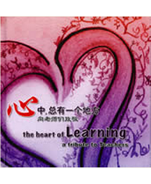 The Hearts of Learning – A Tribute to Teachers <br><br>ISBN 978-981-08-9448-1<br><br>sold out
