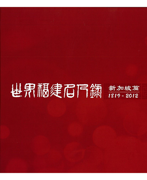 Prominent Figures of the World Fujian Communities – The Singapore Chapter <br><br> ISBN 978-981-07-3890-7<br><br>$40.00 <br>(10% discount for SHHK members)