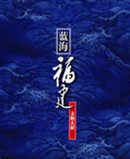 Fujians: The Blue Ocean Legacy <br><br> ISBN 978-981-07-4042-9<br><br>$40.00 <br>(10% discount for SHHK members)