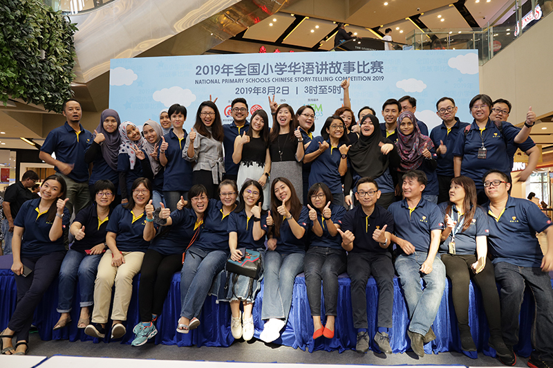 National Primary Schools Chinese Story-Telling Competition 2019