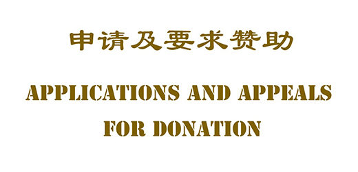 Applications and Appeals  for Donation