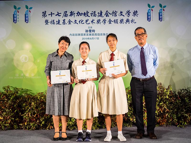 17th SHHK Literary Awards cum THF Arts & Cultural Award Prize Presentation Ceremony