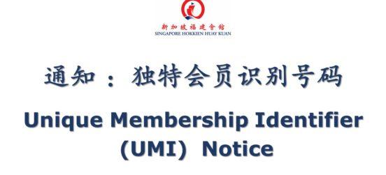 Unique Membership Identifier (UMI) Notice