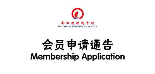 Membership Application Deadline of 30 June 2021