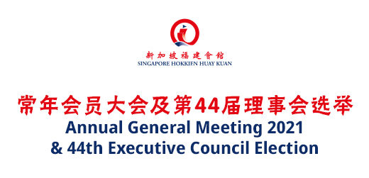 SHHK Annual General Meeting 2021 & 44th Executive Council Election
